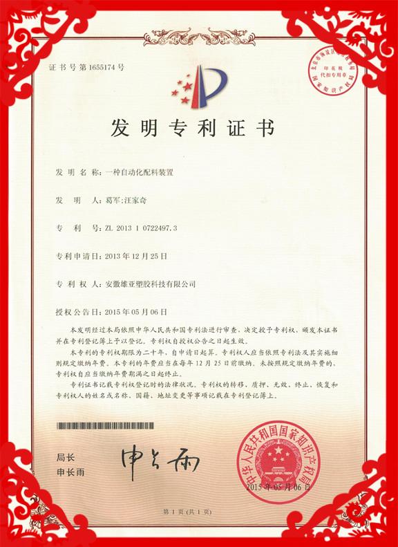 易胜博体育手机客户端易胜博娱乐app-实用新型专利