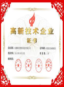 易胜博体育手机客户端易胜博娱乐app-高新技术企业证书