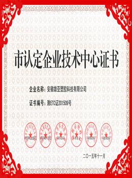 易胜博体育手机客户端易胜博娱乐app-市认定企业技术证书
