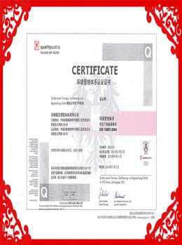 易胜博体育手机客户端易胜博娱乐app-环境管理体系认证