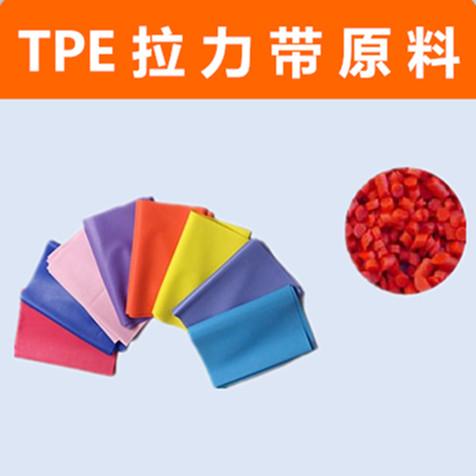 雄亚塑胶TPE拉力带原料应用案例