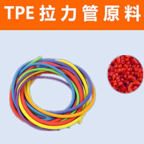 雄亚塑胶TPE拉力管原料应用案例