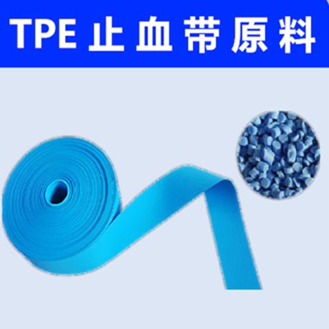 雄亚塑胶TPE止血带原料应用案例