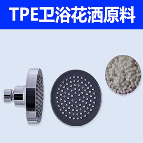 雄亚塑胶TPE卫浴花洒原料应用案例