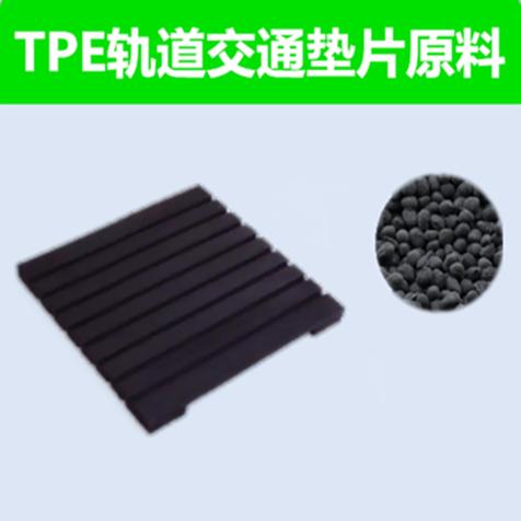 雄亚塑胶TPE轨道交通垫片原料使用案例
