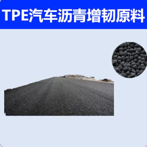雄亚塑胶TPE汽车沥青增韧原料应用案例