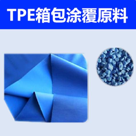 雄亚塑胶TPE箱包涂覆原料使用案例