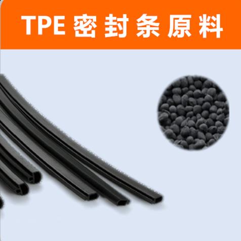 雄亚塑胶TPE密封条原料应用案例