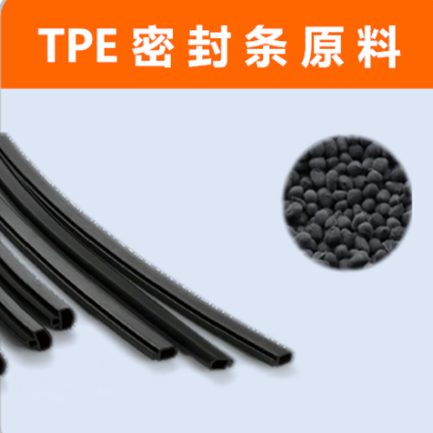 雄亚塑胶TPE密封条原料