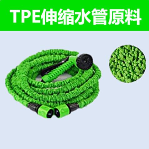 雄亚塑胶TPE伸缩水管料