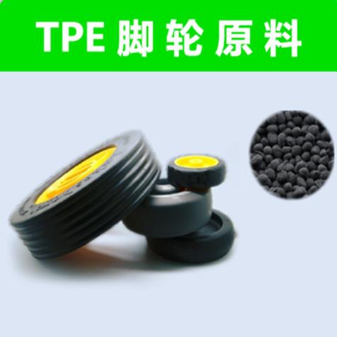 雄亚塑胶TPE脚轮料