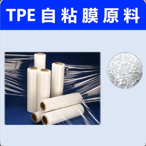 雄亚塑胶TPE自粘膜原料