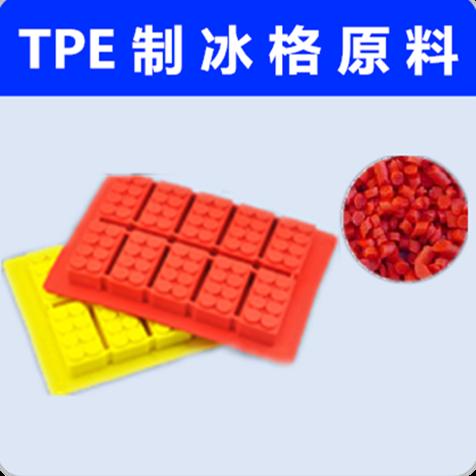 雄亚塑胶TPE制冰格原料