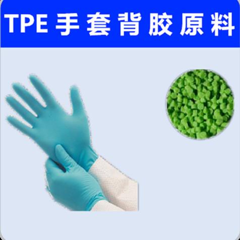 雄亚塑胶TPE手套背胶原料