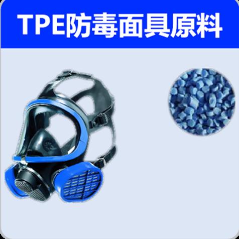 雄亚塑胶TPE防毒面具料