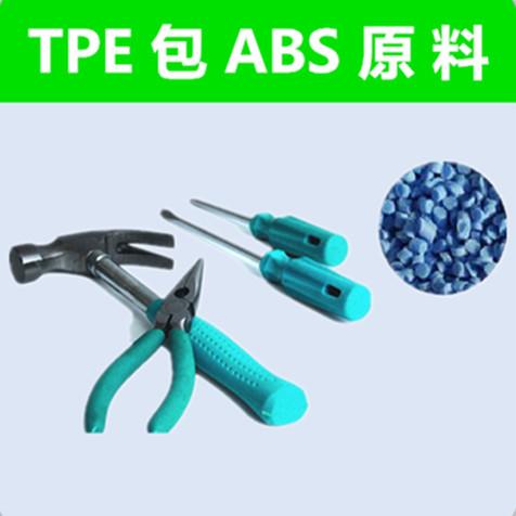 雄亚塑胶TPE包ABS/PC原料