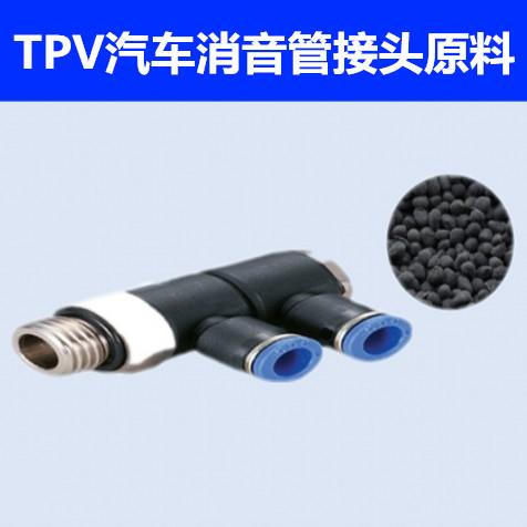 雄亚塑胶TPV汽车消音管接头原料