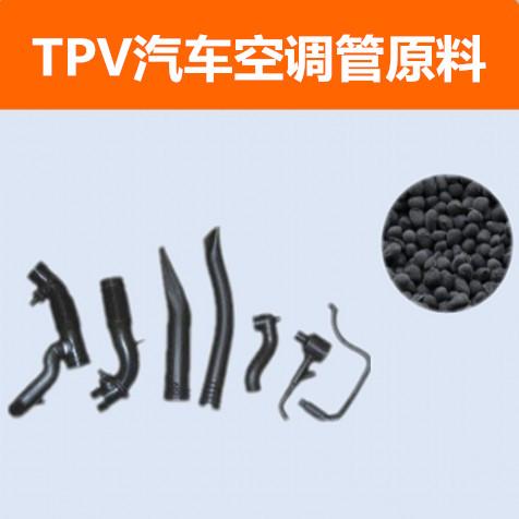雄亚塑胶TPV汽车空调管原料