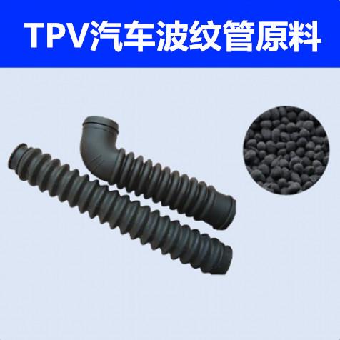 雄亚塑胶TPV汽车波纹管原料