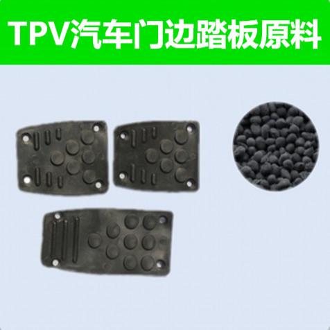 雄亚塑胶TPV汽车门边踏板原料