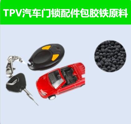 雄亚塑胶TPV汽车门锁配件包胶铁原料