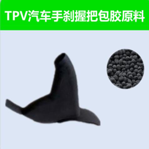雄亚塑胶TPV汽车手刹握把包胶原料