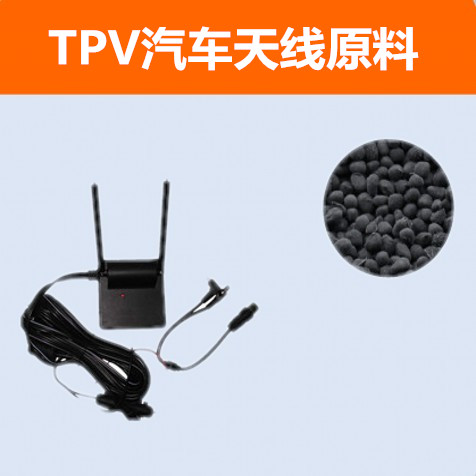 雄亚塑胶TPV汽车天线原料