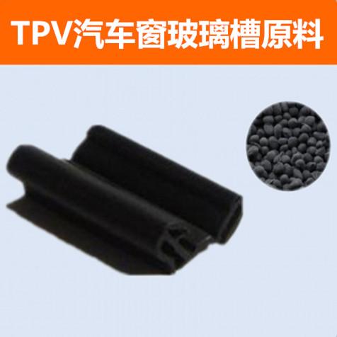 雄亚塑胶TPV汽车窗玻璃槽原料