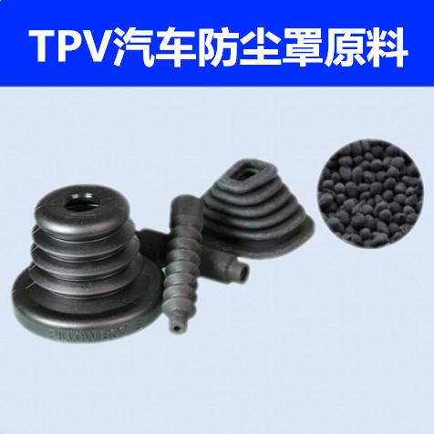雄亚塑胶TPV汽车防尘罩原料
