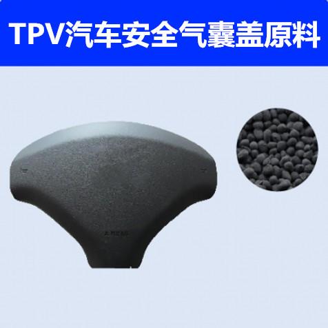 雄亚塑胶TPV汽车安全气囊盖原料