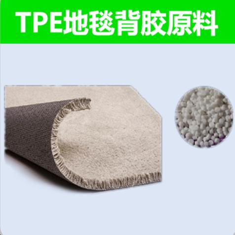 雄亚塑胶TPE地毯背胶料