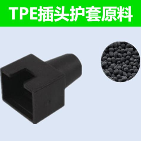 雄亚塑胶TPE插头护套料
