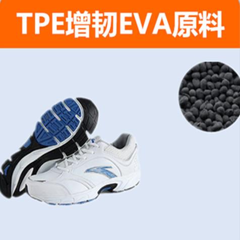 雄亚塑胶TPE增韧EVA鞋底原料