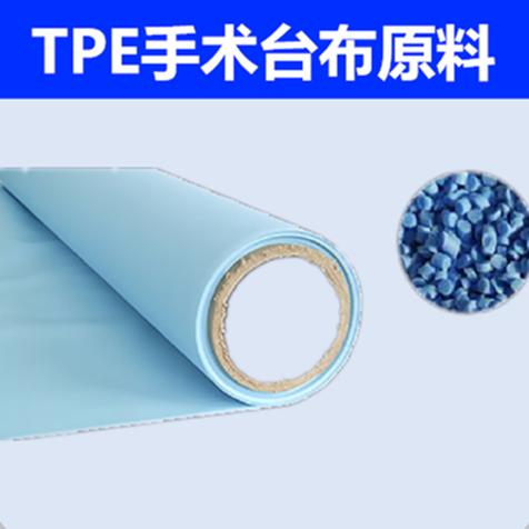雄亚塑胶TPE手术台布原料